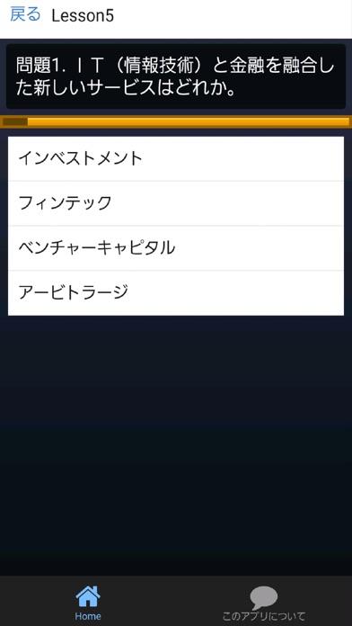ビジネス検定for日本経済~日本経済新聞・日経内容集録~のスクリーンショット2