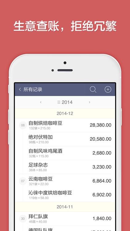 生意如何小账本专业版-小商户销售和存货记账 screenshot-3