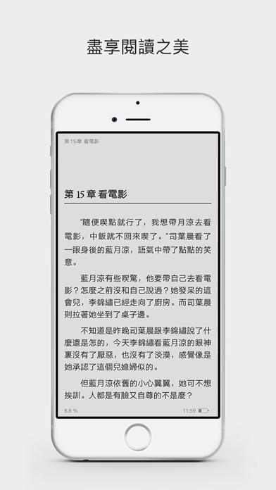 iReader-现代言情小说合集屏幕截圖2