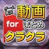クラTUBE - ゲーム実況動画まとめ for クラクラ(クラッシュオブクラン)