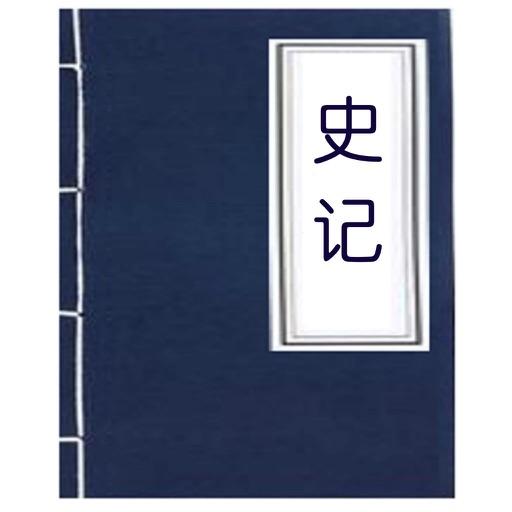史记(纪传体史书)