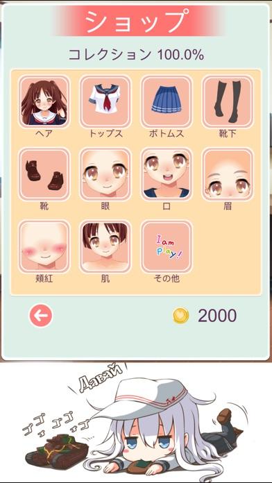 可愛いアニメ女の子 無料で遊べる美少女着せ替えゲームスクリーンショット5