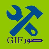 صانع الصور المتحركة والفيديو Gif Maker