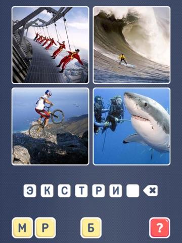 Скачать игру Угадай слово 2 - 4 фотки