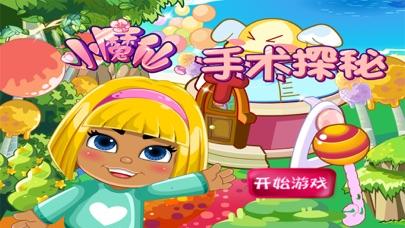 小魔仙手术探秘-智慧谷 儿童科学知识启蒙早教游戏(认知益智游戏) screenshot one