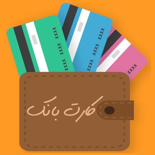 Card Bank - کارت بانک - مدیریت کارت های بانکی
