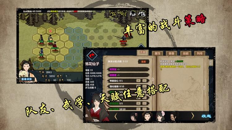 江湖X screenshot-3