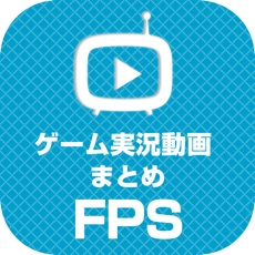 Activities of FPSゲーム実況動画まとめ