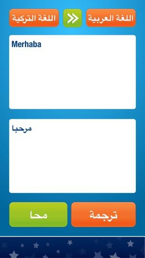 Arapca Turkce Ceviri Sozluk ترجمة تركي عربي Im App Store