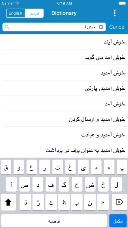 ديكشنري و مترجم انگلیسي فارسي English Farsi, Persian Dictionary and translator, offline translation screenshot-3