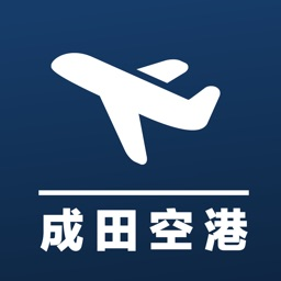 Narita Airport Flight Information - 成田空港フライト情報