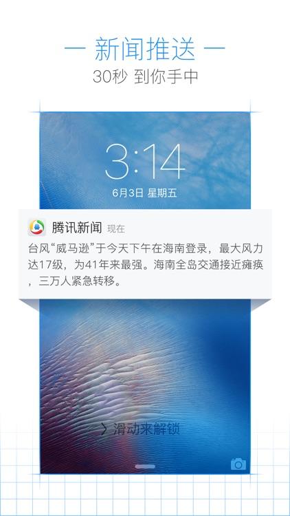 腾讯新闻-头条新闻热点资讯掌上阅读软件 screenshot-4