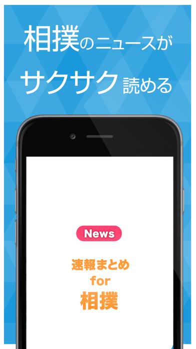 快速相撲ニュース 大相撲の最新情報まとめ ScreenShot0