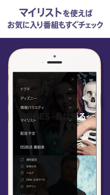 Dlife on SoftBank screenshot-4