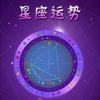 星座运势(十二星座)-星座查询星座配对星座测试上升星座大师星座心理学,每日更新