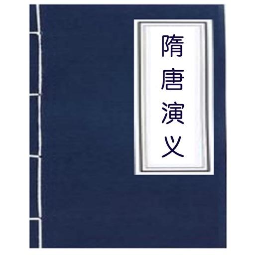 隋唐演义-中国名著