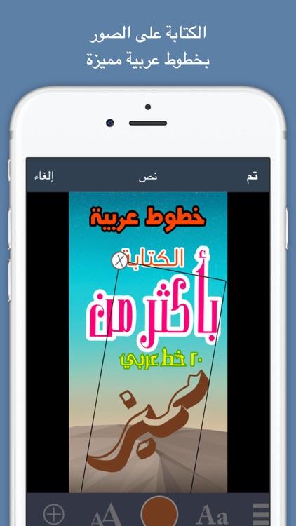 المصمم العربي : تعديل و إضافة مؤثرات صور و كتابة على الصور خطوط عربية
