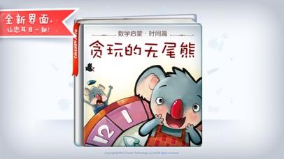 download 贪玩的无尾熊-铁皮人儿童教育启蒙故事 apps 3
