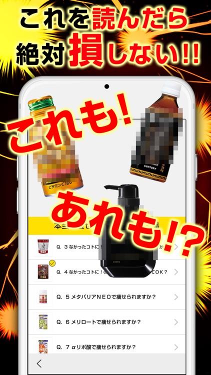 【都市伝説】人気 食品のダウト screenshot-3