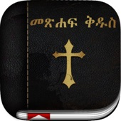 Amharic Bible: Easy to use Bible app in Amharic for daily offline bible book reading