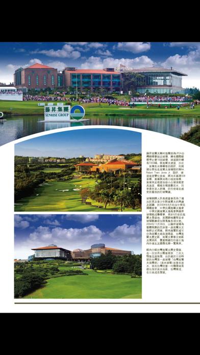 Golf + Leisure 高尔夫+休闲 screenshot two