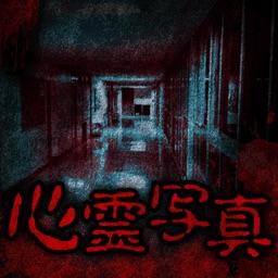 【閲覧注意】テレビでは絶対に放送されない心霊写真・恐怖ホラー画像特集アプリ