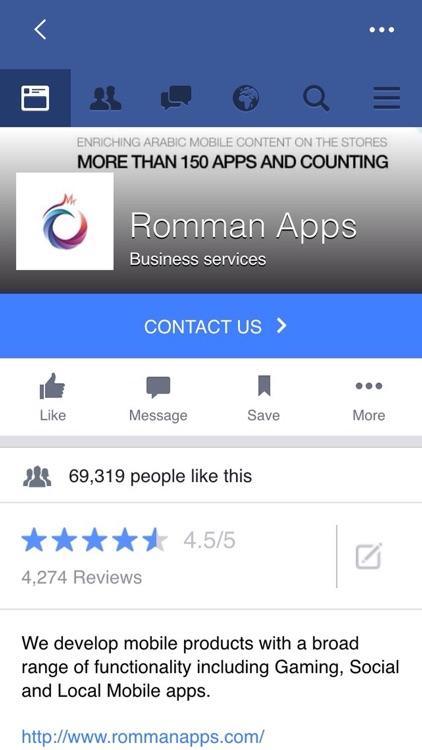 قفل و تكرار التطبيق نسخة فيسبوك