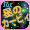 いっぱいあそぼクイズゲームfor星のカービィスペシャル - iPadアプリ