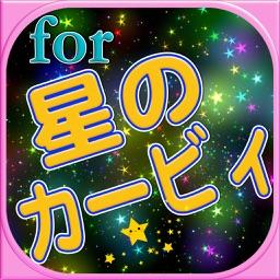 いっぱいあそぼクイズゲームfor星のカービィスペシャル By Koji Nagao