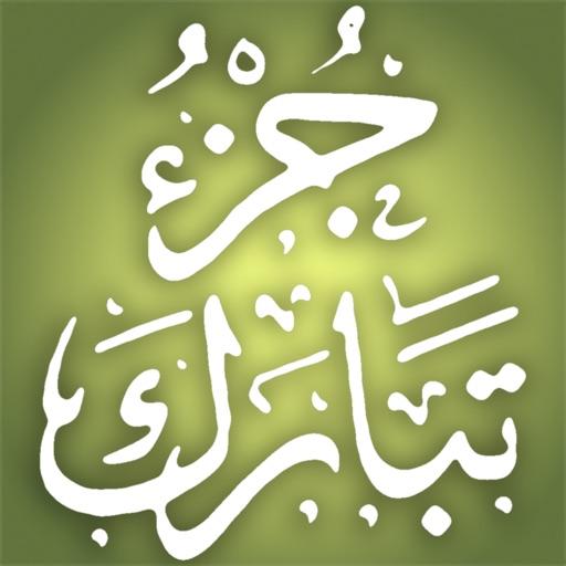 Quran Memorization Program - Tricky Questions - Juzu 29  برنامج حفظ القرآن الكريم ـ الأسئلة المتشابهة ـ جزء تبارك