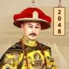 2048大清皇帝 - 皇上吉祥2048经典游戏15合一