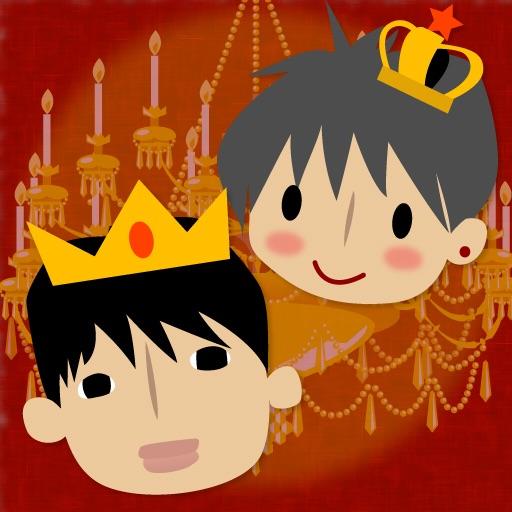 2人の王子さま