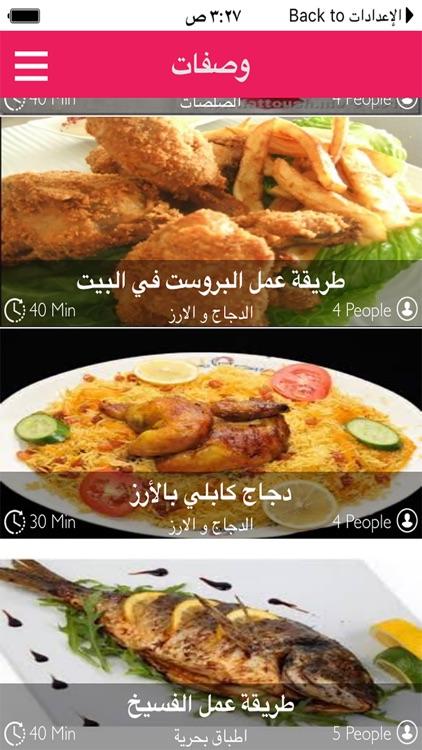 وصفات المطبخ العربي: اشهى وصفات من المطبخ العربي بالصور , screenshot-3