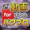 ゲーム実況動画まとめ for 実況パワフルプロ野球(パワプロ)