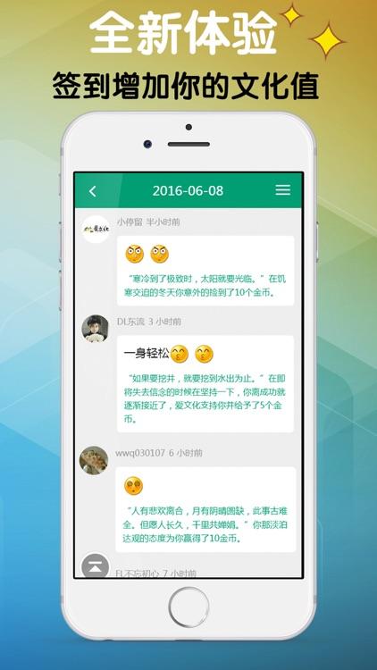 爱文化社区 screenshot-4