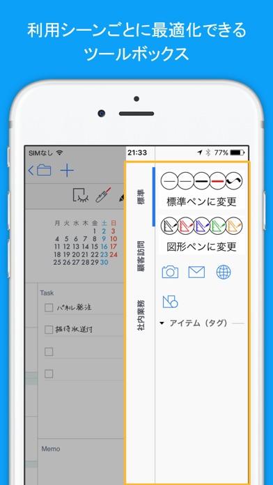 GEMBA Noteのスクリーンショット5