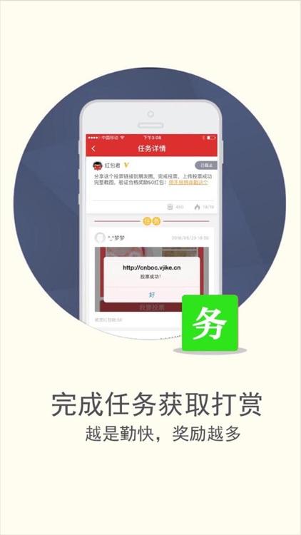 人人红包 screenshot-3