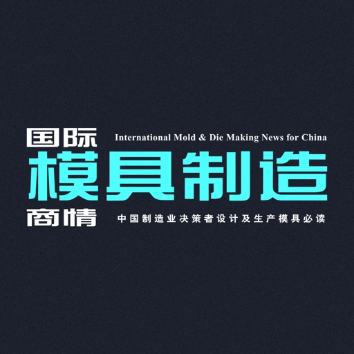 国际模具制造商情 International Mold & Die Making News for China