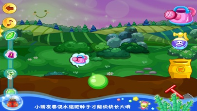 朵拉拉的秘密花园-智慧谷 儿童科学知识早教启蒙游戏(种树 学习植物) screenshot two
