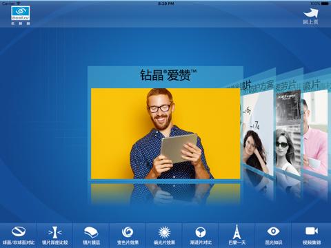 Screenshot of 依视路
