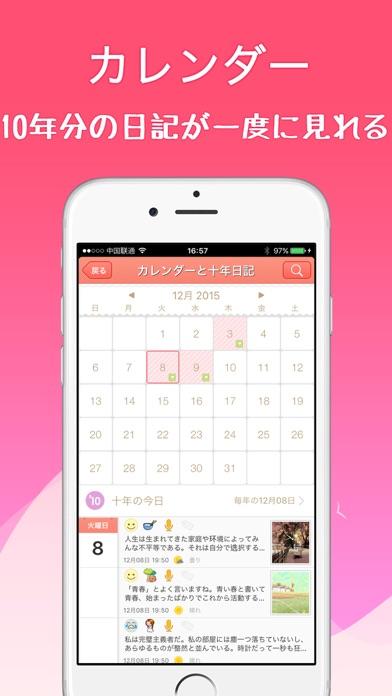 秘密日記 - メモ日記帳アプリのおすすめ画像4