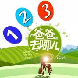 爸爸去哪儿3季美图大挑战-开心识字词表达
