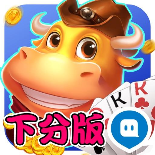 佰游牛牛(欢乐斗牛+百人牛牛)陌陌出品
