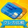 クレジットカード比較~高還元率&低コスト~おすすめクレジットカードの選び方