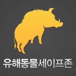 유해동물시민세이프존
