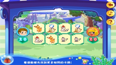 小魔仙记忆翻翻乐-智慧谷 儿童教育启蒙早教游戏(动画益智游戏) screenshot three