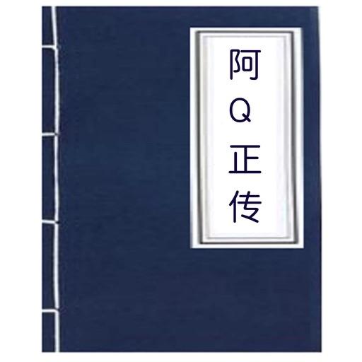 阿Q正传 icon