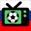 Футбол на ТВ: Россия