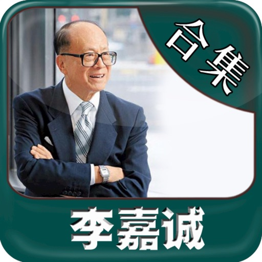 The li ka shing business's richest man