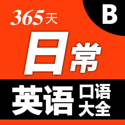365天口语大全:日常英语-b icon